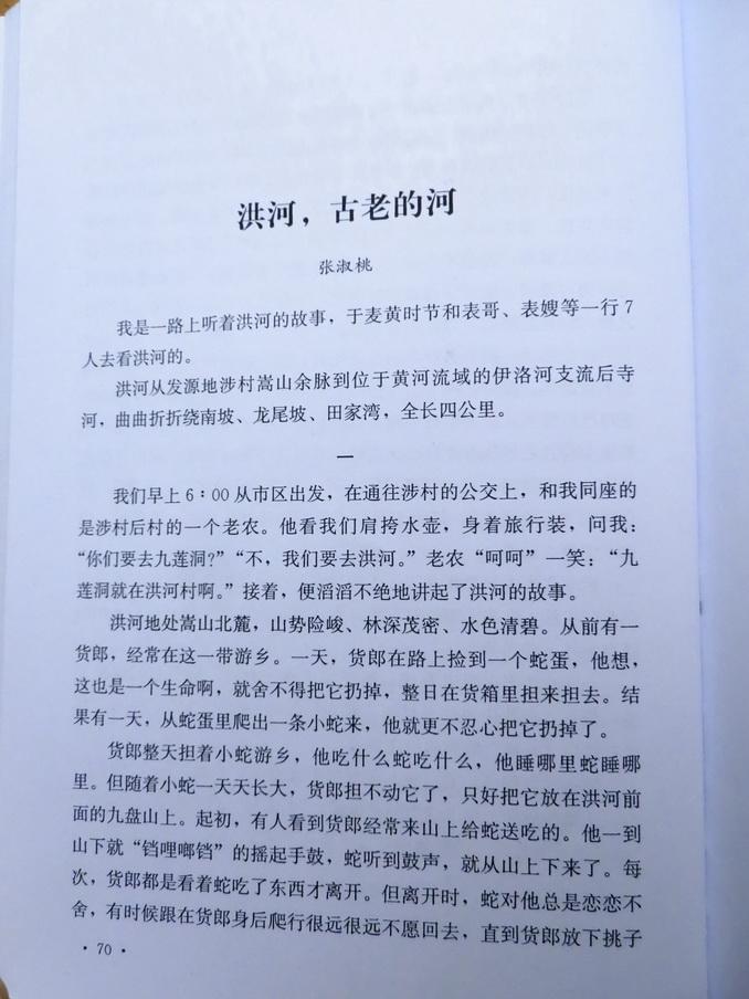 《悠悠盘龙山》关于洪河风景的记载(下) - 巩义盘龙山